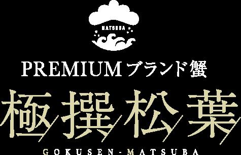 PREMIUMブランド蟹 極撰松葉
