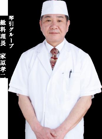 琴引グループ 総料理長 家原浩二